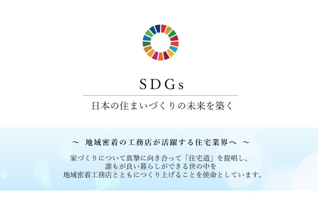 日菱企画のSDGs